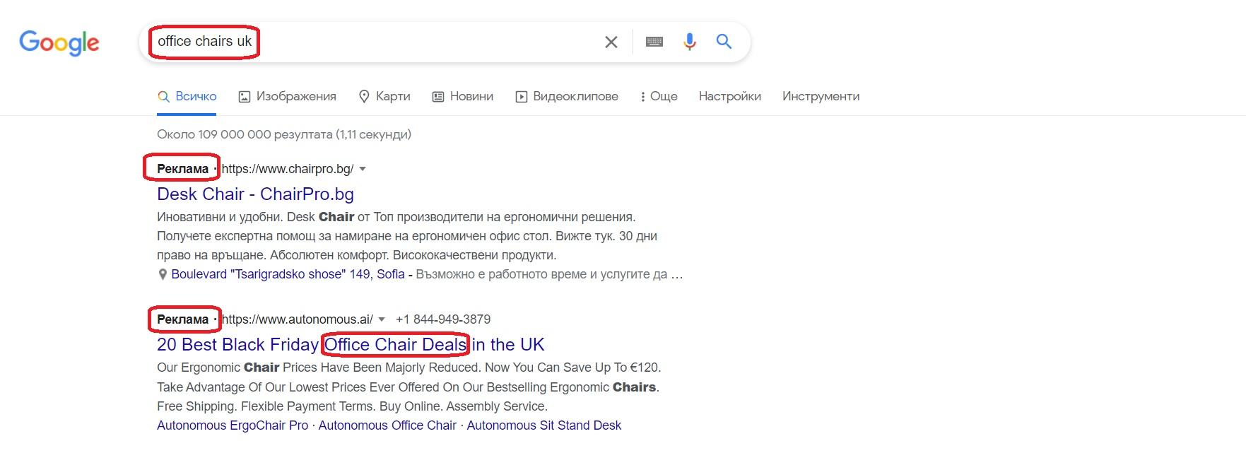Tipos de anuncios - Búsqueda de Google - Sillas de oficina VilizarN.EU
