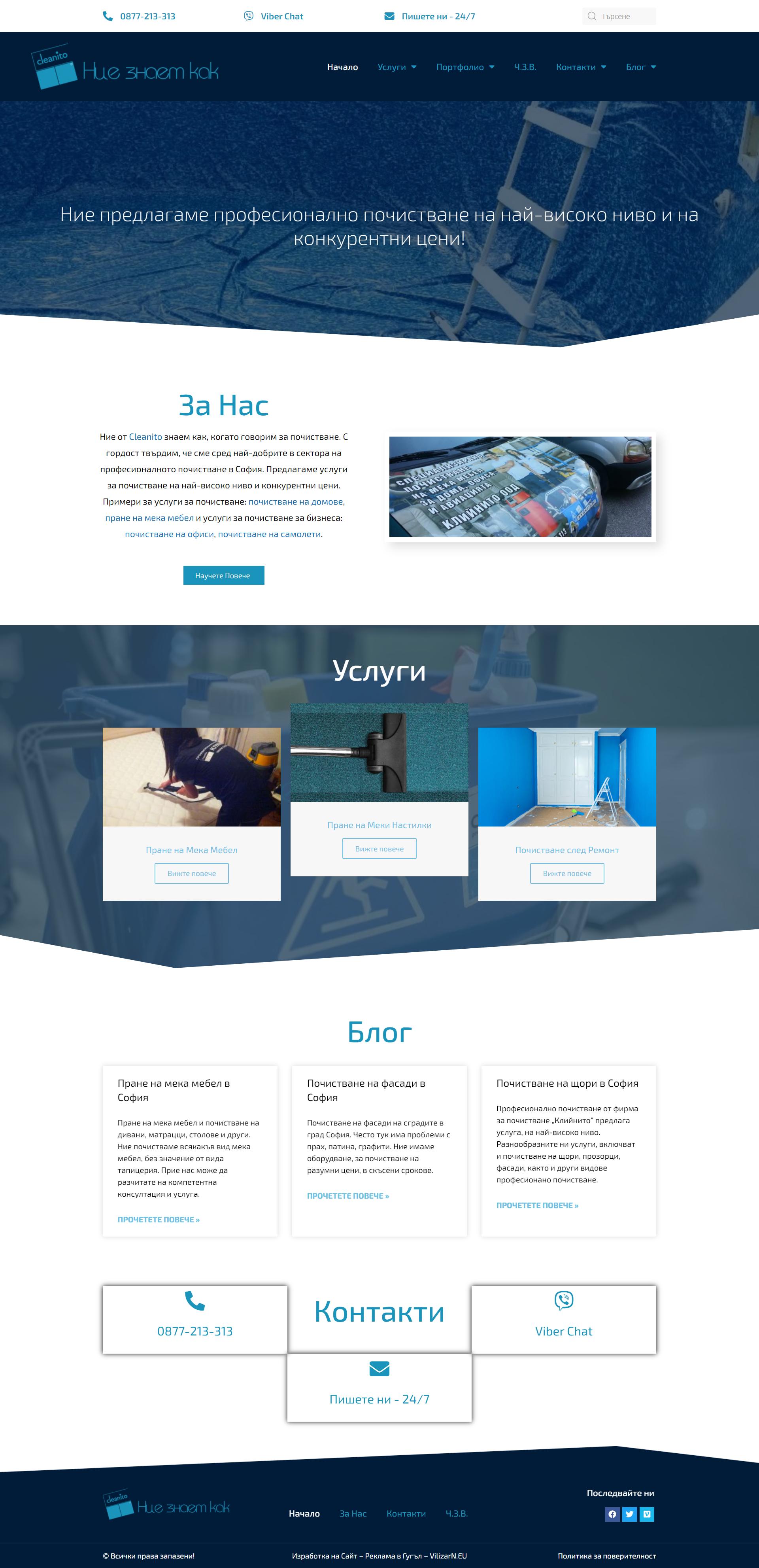 Limpieza profesional de Klinito Ltd. - VilizarN.EU